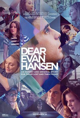 致埃文·汉森 Dear Evan Hansen