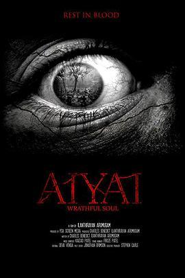 愤恨的灵魂 Aiyai: Wrathful Soul