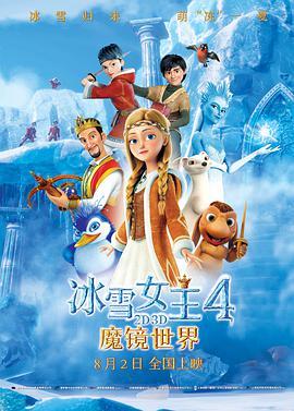 冰雪女王4:魔镜世界 The Snow Queen: Mirrorlands
