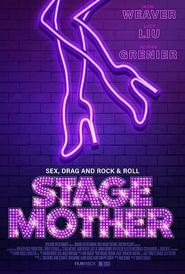 舞台老妈 Stage Mother