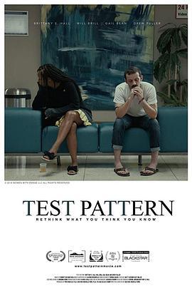 非自愿测试 Test Pattern