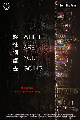 你往何处去
