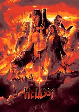 地狱男爵:血皇后崛起 Hellboy