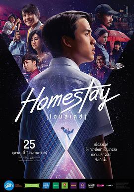 借来的100天 Homestay