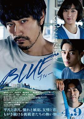 蓝色 ブルー
