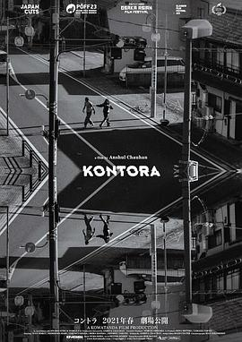 倒走 Kontora