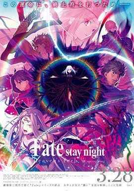 命运之夜——天之杯Ⅲ:春之歌 劇場版 Fate/stay night [Heaven's Feel] III. spring song