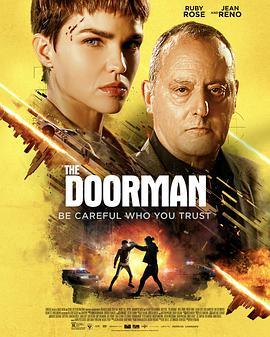 看门人 Doorman