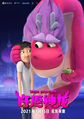 许愿神龙 Wish Dragon