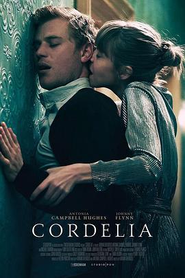 柯德莉亚 Cordelia