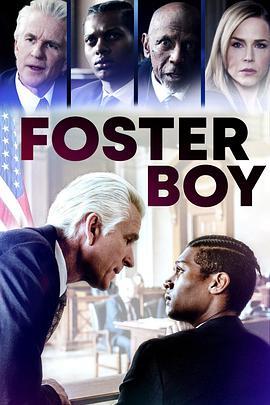 公理 Foster Boy