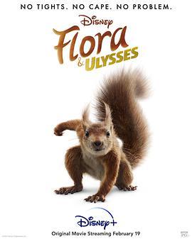 弗罗拉与松鼠侠 Flora and Ulysses