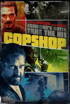 警察局 Copshop