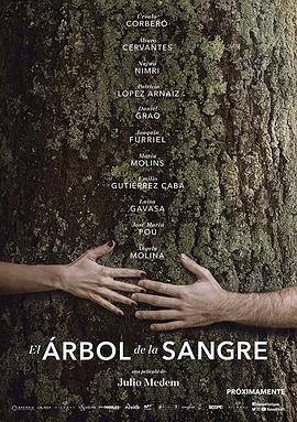 血脉之树 El Árbol de la Sangre