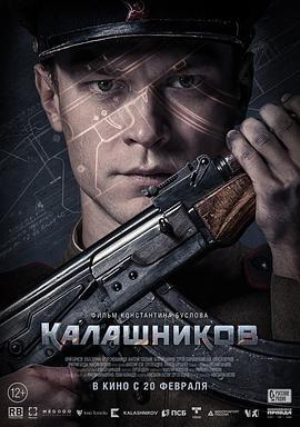 卡拉什尼科夫 Калашников