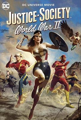 正义协会:二战 Justice Society: World War II