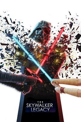 天行者遗产 The Skywalker Legacy