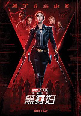 黑寡妇 Black Widow