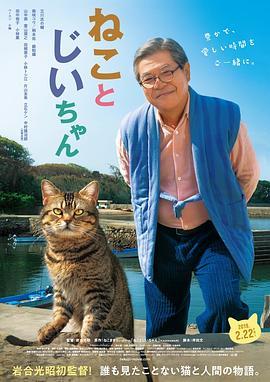 猫与爷爷 ねことじいちゃん