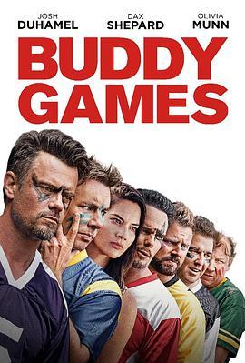 哥们游戏 Buddy Games