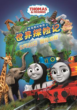托马斯大电影之世界探险记 Thomas and Friends: Big World! Big Adventures! The Movie