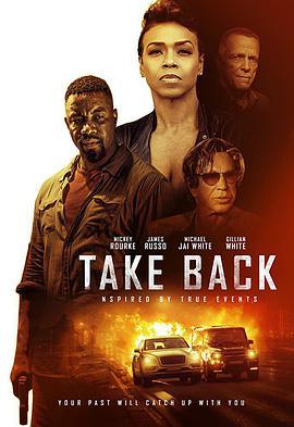 拿回来 Take Back