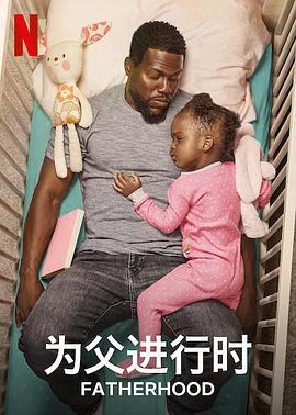 父亲的身份 Fatherhood