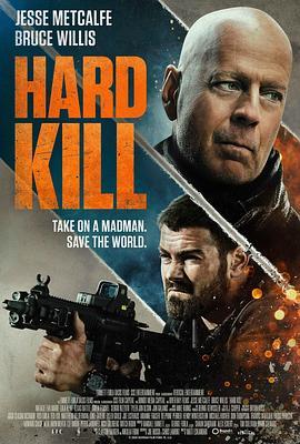 虎胆悍将 Hard Kill