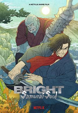 光灵:武士之魂 Bright: Samurai Soul
