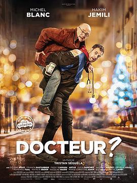 医生在么 Docteur?